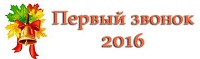 Первый звонок 2016