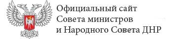 Официальный сайт Совета министров и Народного Совета ДНР