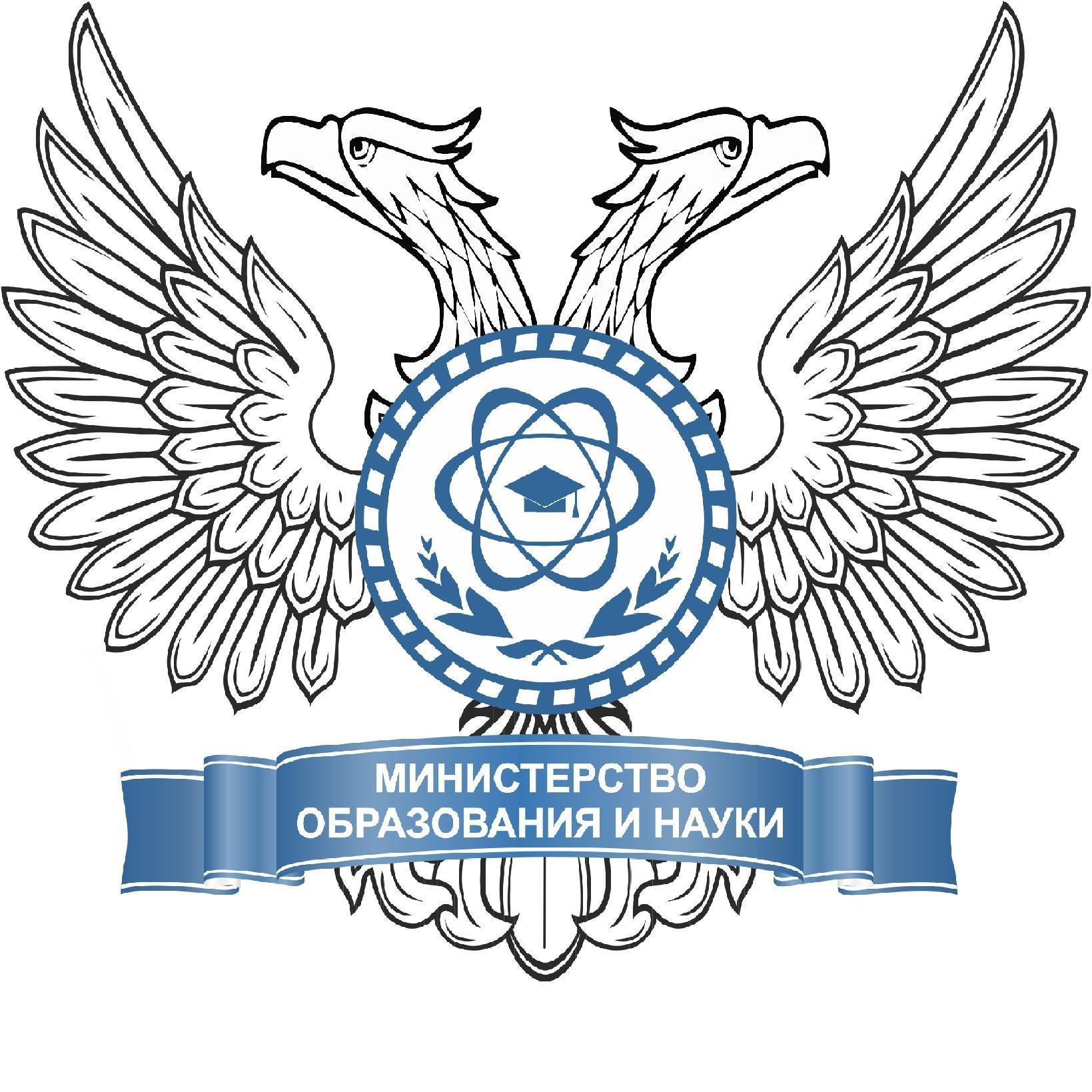Министерство образования и науки ДНР
